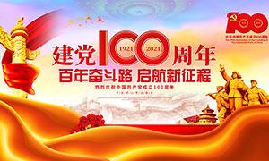 庆祝建党节100周年宣传栏设计PSD素材