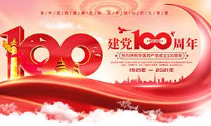 红色喜庆建党100周年宣传栏PSD素材