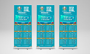 欧洲杯小组赛赛程展架设计PSD素材