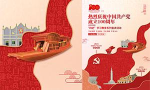 建党节四史学习教育宣传海报PSD素材