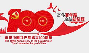 奮斗百年路建黨100周年文化墻矢量素材