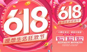 618理想生活狂欢节宣传单设计PSD素材