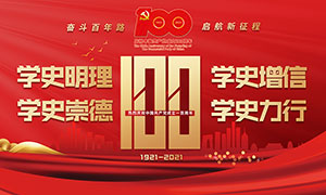 四史主题建党100周年活动宣传栏PSD素材