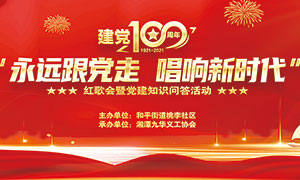 建党100周年红歌知识问答活动舞台背景板