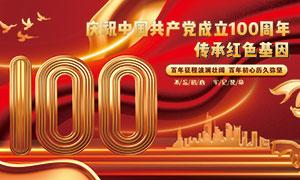 慶祝建黨100周年宣傳欄設計矢量素材