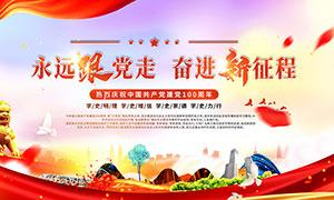 四史学习教育建党节宣传栏设计PSD素材
