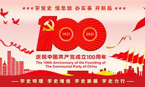 四史主题建三皇令了�岬�100周年宣传栏设计PSD素材