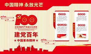 建党100周年中国精神主题宣传栏矢量素材