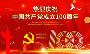 庆祝建党100周年主题活动展板矢量素材