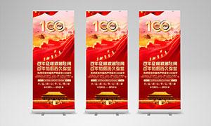 慶祝建黨100周年宣傳展架設計PSD素材