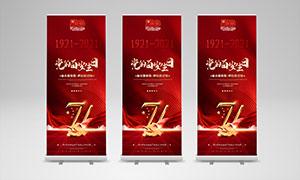 黨的百歲生日慶祝展架設計PSD素材
