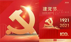 百年华诞建党100周年海报设计矢量素材