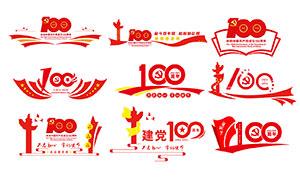 建党100周年文化墙设计矢量素材