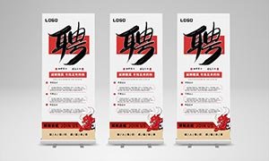 紅色企業招聘展架設計模板PSD素材