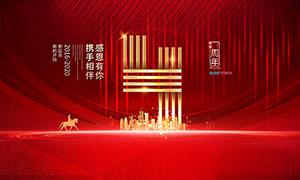 商场感恩周年庆活动海报设计PSD素材