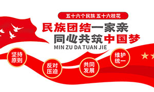 同心共筑中国梦党建文化器设计矢量素材
