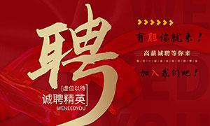 红色企业招聘海报设计PSD素材