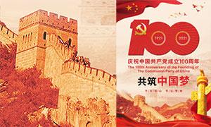 建党100周年宣传海报设计矢量素材