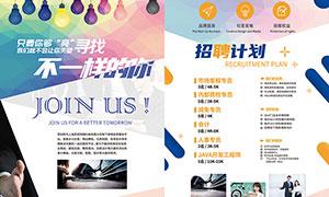 企业招聘计划宣传单设计PSD素材