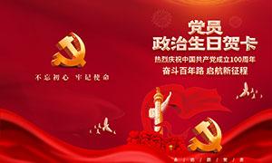 建党100周年生日贺卡设计PSD模板