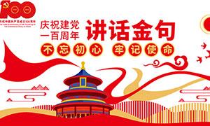 建党100周年大会讲话金句文化墙矢量素材