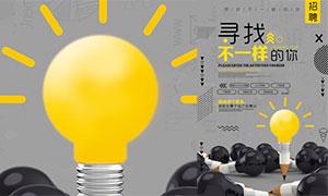 创意几何图案招聘海报设计PSD素材