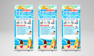 暑期防溺水安全小常识宣传展架PSD素材