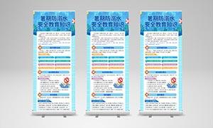 暑期防溺水安全知識宣傳展架PSD素材