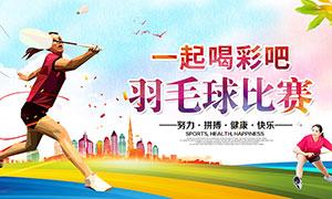 羽毛球比赛宣传海报设计PSD模板
