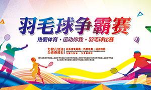 羽毛球争霸赛开幕背景板设计PSD素材