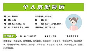 綠色個人求職簡歷設計模板PSD素材