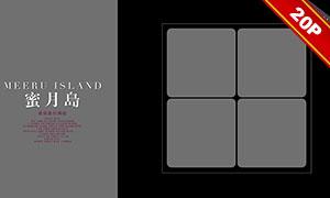 婚纱写真类型相册模板混合集锦V01