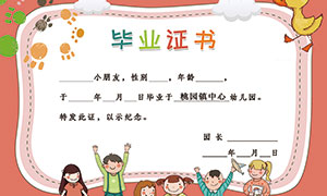 幼兒園卡通畢業證書模板PSD素材