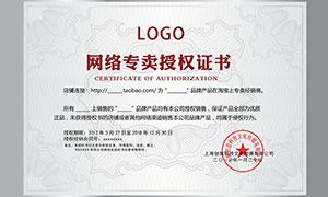 網絡專賣授權證書設計模板PSD素材