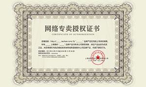網絡專賣授權證書模板PSD源文件