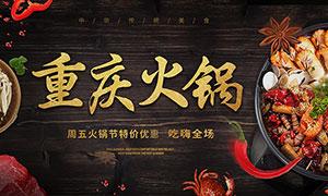 火锅节特价优惠促销海报设计PSD素材