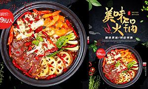 美味火锅美食宣传海报设计PSD素材