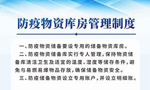 防疫物质库房管理制度牌设计矢量素材