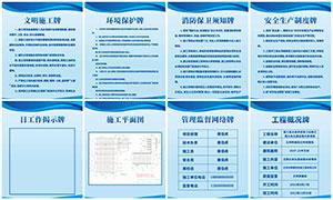 建筑工地现场管理制度牌设计矢量素材