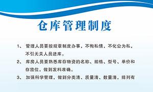 企业仓库管理制度牌设计矢量素材