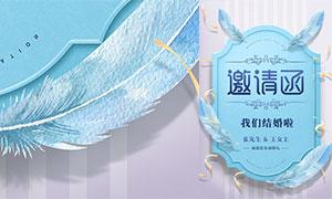 藍色婚禮邀請函設計模板PSD素材