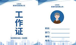 蓝色企业工作证设计模板PSD素材
