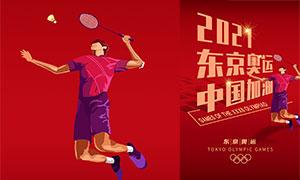 2021东京奥运会宣传海报设计PSD素材