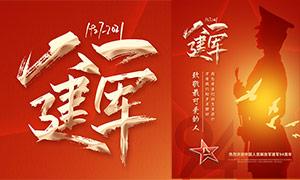 八一建军节喜庆海报设计PSD素材