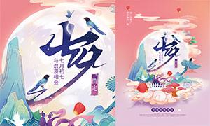 中国风传统七夕节日海报设计PSD素材