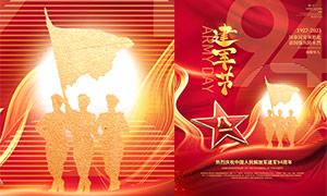 庆祝建军94周年海报设计PSD素材