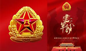 81建军节94周年庆典海报PSD素材