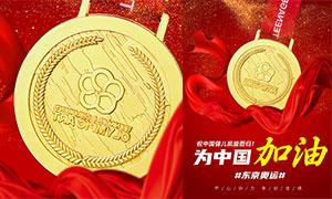 奥运会为中国加油海报设计PSD模板