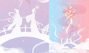 粉色主题七夕节活动海报设计PSD素材