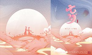 浪漫七夕情人节活动宣传单PSD素材